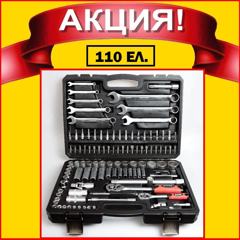 Акция! набір інструментів торцевих головок ключів набор головок ключей 110 ел инструментов фото №1