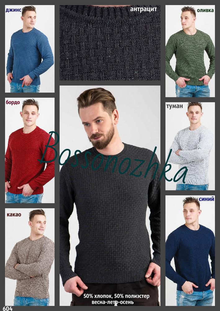 Мужские джемпера отличного качества, джемпер весна лето осень, мужской свитер. чоловічий светр фото №1
