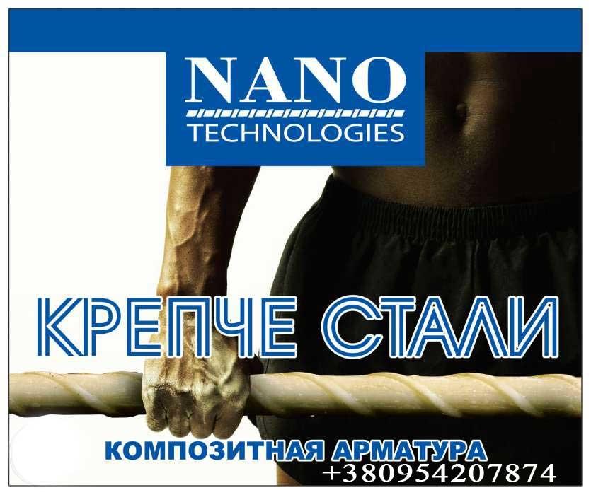 Стеклопластиковая композитная арматура производитель фото №1