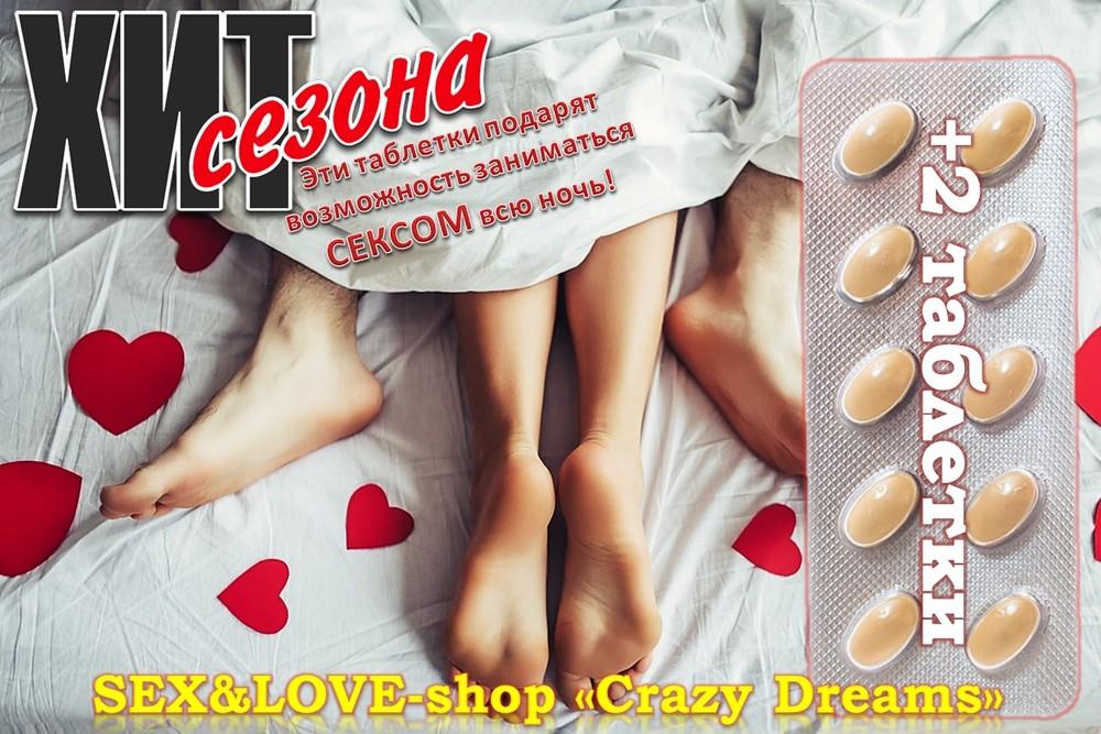 Мужские таблетки нового поколения «yellow pills» обладают сильным возбуждающим действием фото №1