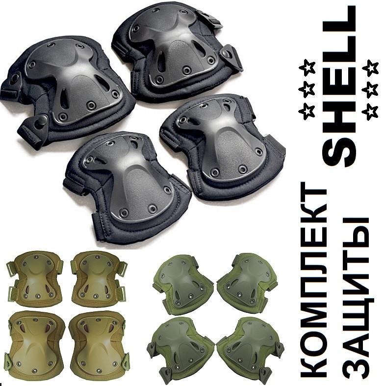 Защита наколенники налокотники штурмовые тактические набор shell фото №1