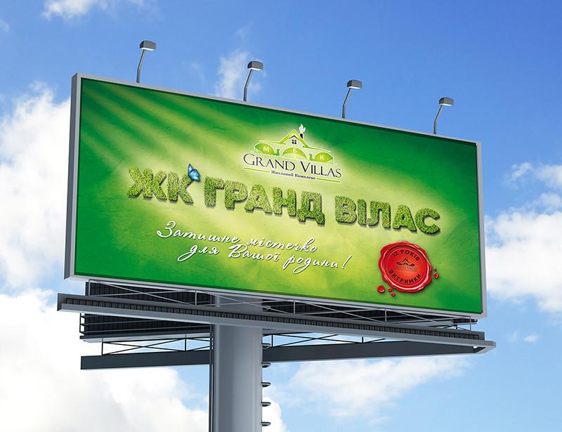 Разработка макетов наружной рекламы (билбордов, бигбордов, ситилайтов) украина фото №1