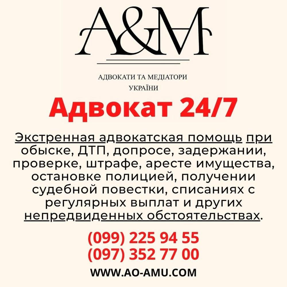 Бесплатная правовая помощь, адвокат 24/7 харьков и область фото №1