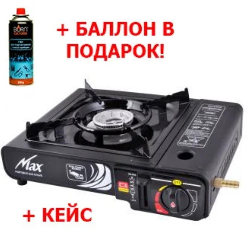 Портативная газовая плита , двойного действия с адаптером, в кейсе фото №1