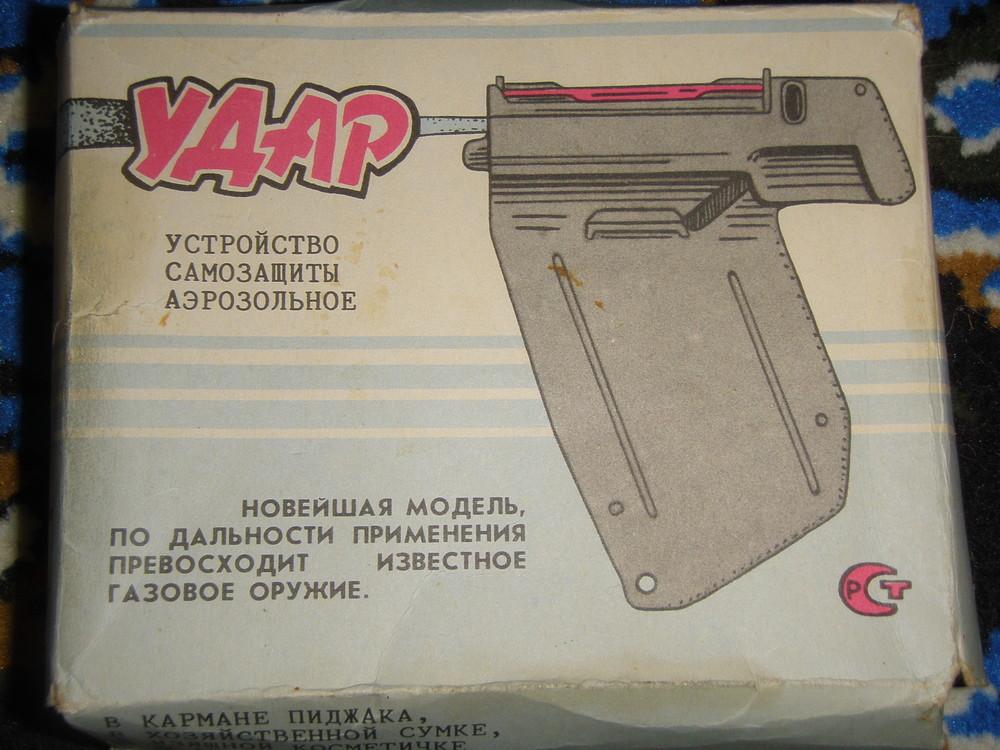 Для самозащиты устройство дозированного аэрозольного распыления удар фото №1