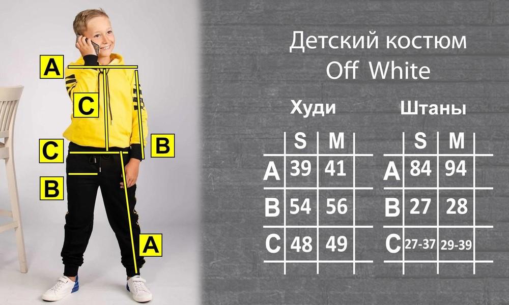 ►костюм off-white (желтый) подросток фото №1
